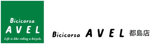 Bicicorsa AVEL(ビチコルサ アヴェル)